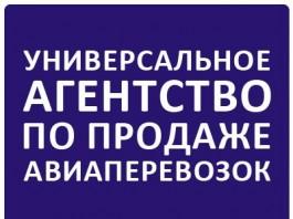«Универсальное агентство по продаже авиаперевозок»