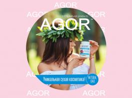 """Сухая косметика """"АGOR"""" и сухие смеси для напитков"""